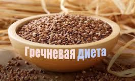 гречневая_диета_grechnevaj_dieta