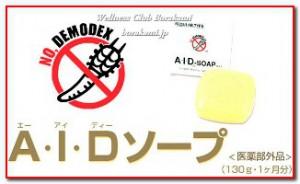 мыло от демодекса