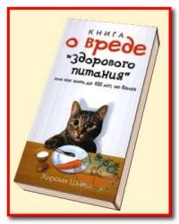 книга о вреде здорового питания
