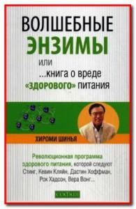 """книга """"Волшебные энзимы"""""""